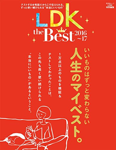 LDK特別編集 LDK the Best 2016~17 大きい表紙画像