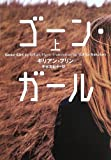 Gone Girl (Japanese Edition)