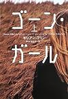 ゴーン・ガール 上 (小学館文庫)