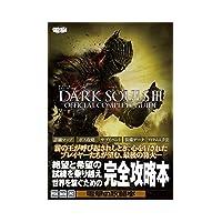 ダークソウル III 公式コンプリートガイド