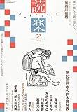 読楽 2012年 02月号 [雑誌]