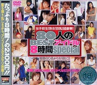 [] 80人のBESTアイドル 8時間Special