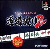 日本プロ麻雀連盟公認 道場破り2(廉価版)