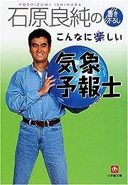 石原良純のこんなに楽しい気象予報士 (小学館文庫)