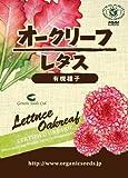 Amazon.co.jp有機種子 オークリーフレタス