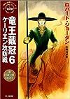 竜王戴冠〈6〉ケーリエン攻防戦—「時の車輪」シリーズ第5部 (ハヤカワ文庫FT)