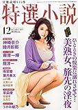 特選小説 2013年 12月号 [雑誌]