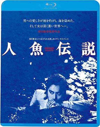 人魚伝説《HDニューマスター版》[Blu-ray/ブルーレイ]