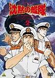 沈黙の艦隊 2[DVD]