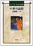 中世の説教 (シリーズ・世界の説教)