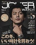 Men's JOKER WATCH vol.3 (ベストスーパーグッズシリーズ・40)