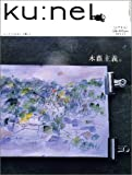 ku:nel (クウネル) 2005年 09月号 Vol.15