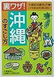 裏ワザ!沖縄のすごし方―大満足!の旅ガイド〈3〉