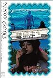 彗星まち [DVD]