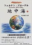 地中海〈3〉 (藤原セレクション)