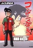 コンビニ番長 1 (バンブー・コミックス)