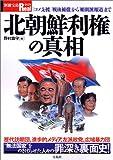 北朝鮮利権の真相—「コメ支援」「戦後補償」から「媚朝派報道」まで! (別冊宝島Real (049))