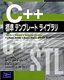 C++標準テンプレートライブラリ