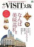 ViSiT大阪 (エイムック 1963)