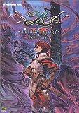 イース1・2エターナルストーリー 公式コンプリートガイド / ザプレイステーション2編集部 のシリーズ情報を見る