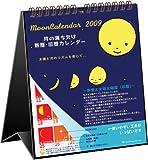 月の満ち欠け2009カレンダー C-220-mp