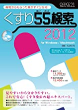 くすり55検索2012 for Windows/Macintosh