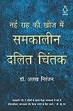 Nayi Raah Ki khoj Me Samkaleen Dalit Chintak