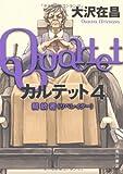 カルテット4   解放者(リベレイター)