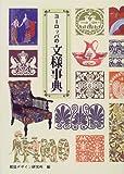 ヨーロッパの文様事典 (みみずくアートシリーズ)