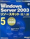 Microsoft Windows Server 2003 リソースキット 導入編5 [システム自動展開]【CD-ROM付】 (マイクロソフト公式解説書)