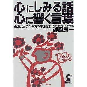 Amazon.co.jp: 心に響く: 本