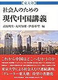 東大塾 社会人のための現代中国講義
