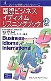国際ビジネスイディオムリスニングブック (ロングマン英語ハンドブックシリーズ) [単行本]