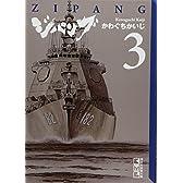 ジパング(3) (講談社漫画文庫)