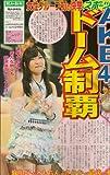 AKB48「2013真夏のドームツアー~まだまだ、やらなきゃいけないことがある~」公式パンフレット