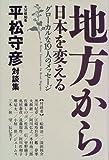 地方から日本を変える―グローカルな19人のメッセージ・平松守彦対談集