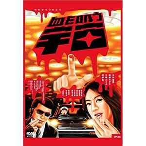 血を吸う宇宙 [DVD]