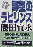 野望のラビリンス (角川文庫)