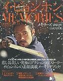 イ・ビョンホン「メモリーズ 追憶の剣」公式写真集 (光文社女性ブックス)