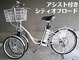 安定性抜群 前2輪!! エクレアアシスト 24インチ 電動アシスト 自転車 【完成品でお届け】 電動自転車 シルバー