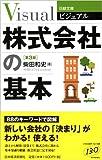 ビジュアル 株式会社の基本 (日経文庫)
