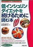 低インシュリンダイエットを続けるために読む本—ちゃんと食べてしっかり痩せる