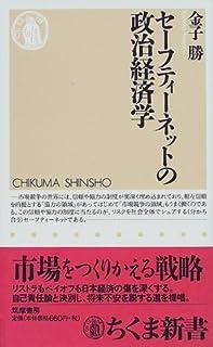 セーフティーネットの政治経済学 (ちくま新書)