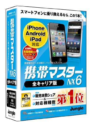 携帯マスターNX6 全キャリア版