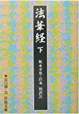 法華経 下    岩波文庫 青 304-3
