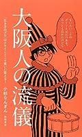 ~「生き方のプロ」はツライことこそ笑いに変える! ~  大阪人の流儀