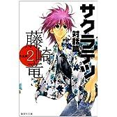 藤崎竜作品集  2 サクラテツ対話篇 (集英社文庫―コミック版)