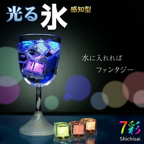 光る氷 ライトキューブ 防水 LED アイスライト キューブ【感知型】ライト イベント カクテルパーティー / 7彩