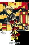 結界師(30) (少年サンデーコミックス)