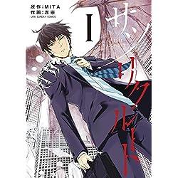 サツリクルート(1) (裏少年サンデーコミックス)